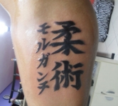 Jiu Jitsu Kanji Tattoo, Inside Arm