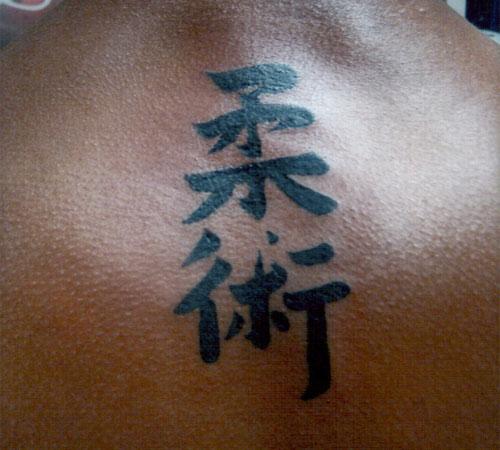 Jiu Jitsu Kanji Tattoo on the Back