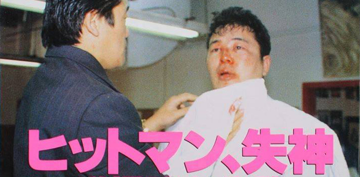 Yoji Anjo being assisted instants after the fight with Rickson