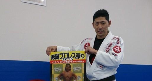 Ryo Ominami